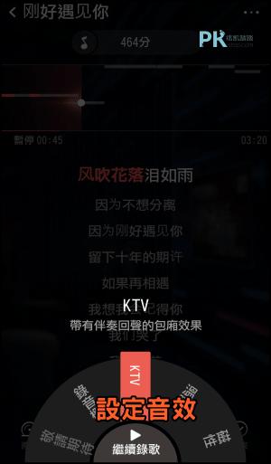 全民K歌App4