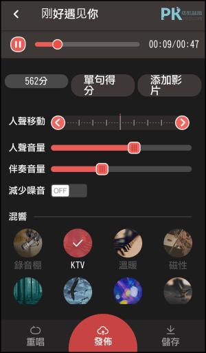 全民K歌App5