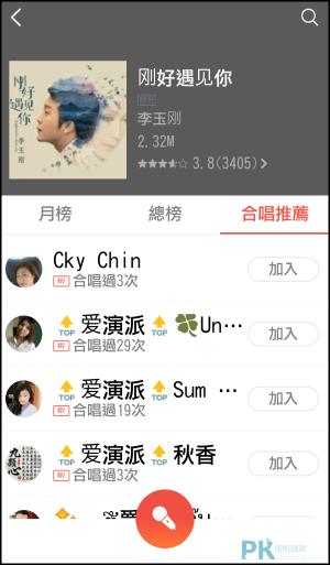 全民K歌App8