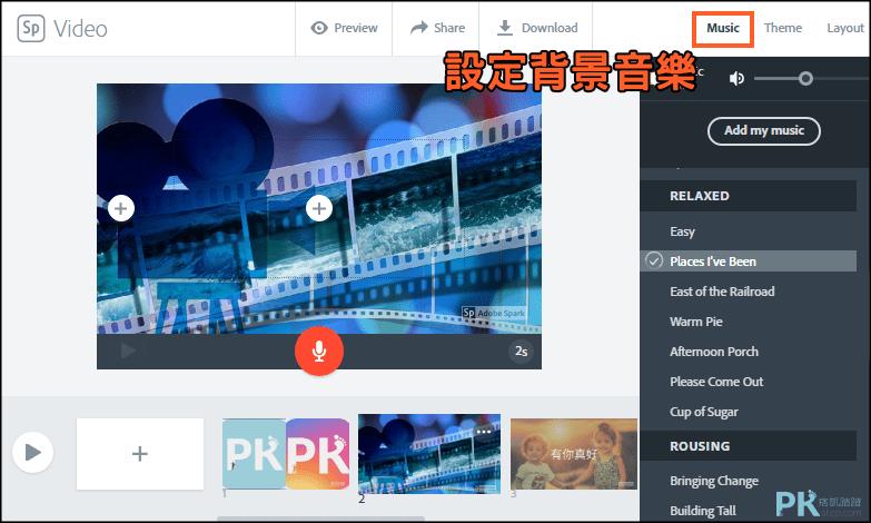 Adobe-Spark照片變影片製作教學6