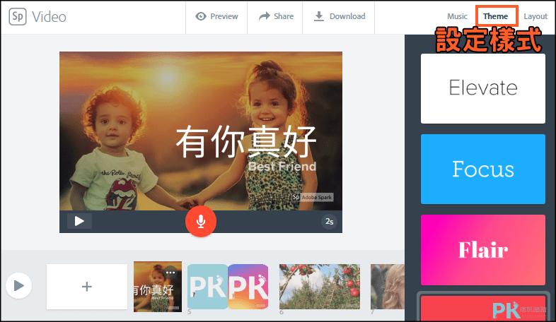 Adobe-Spark照片變影片製作教學7