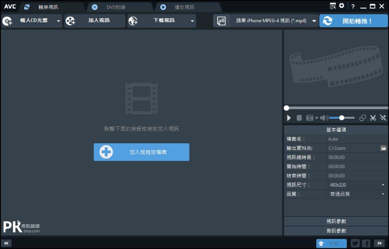 Any-Video-Converter影音轉檔軟體1