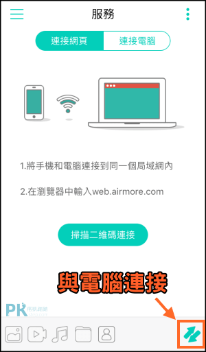 ApowerManage手機管理大師App1
