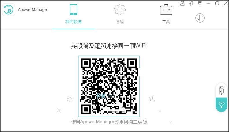 ApowerManage手機管理大師App2