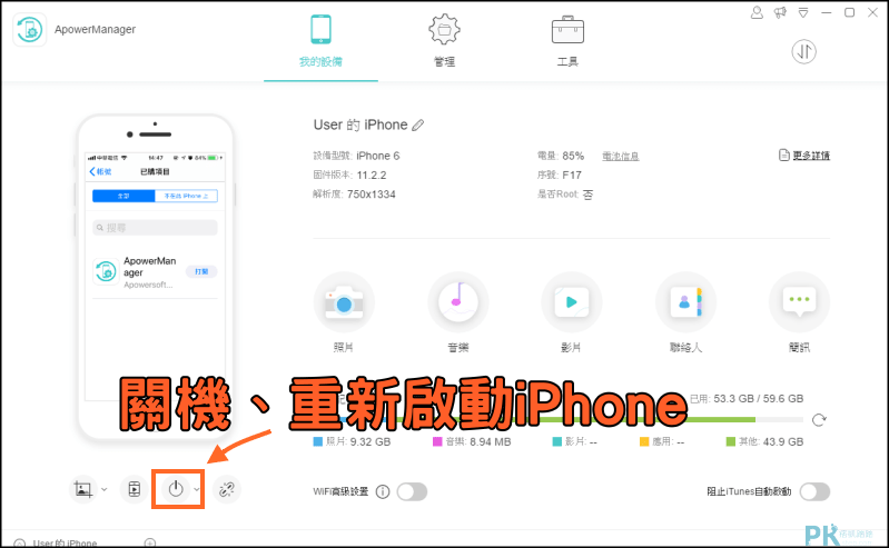 ApowerManage手機管理大師App6