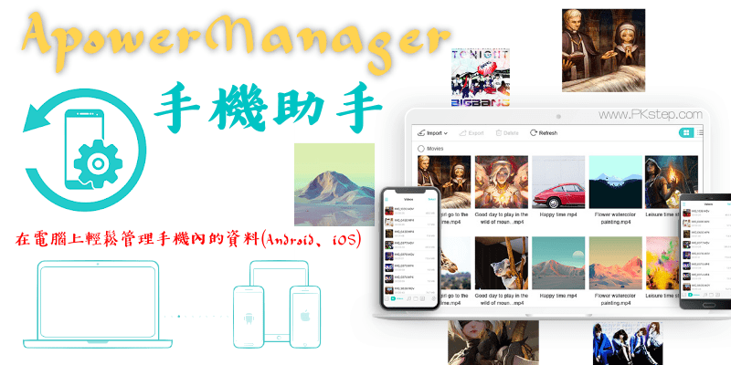 ApowerManage_tech