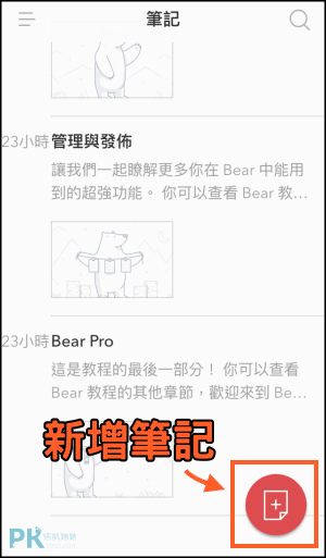 Bear漂亮的書寫筆記和文章App1