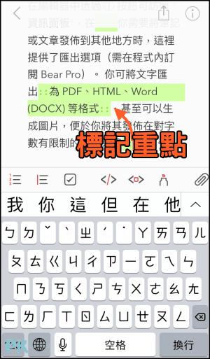 Bear漂亮的書寫筆記和文章App4
