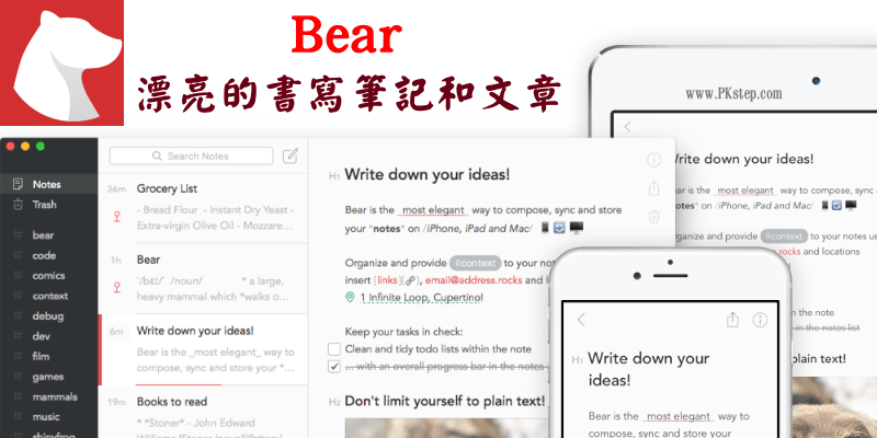 Bear_app