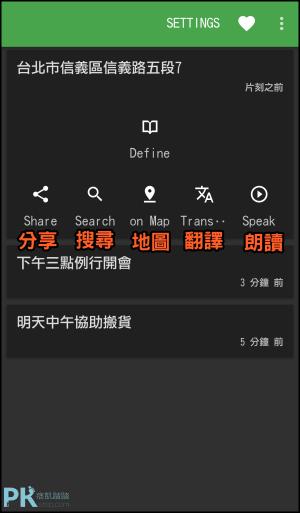 Clipboard-Actions剪貼簿App3
