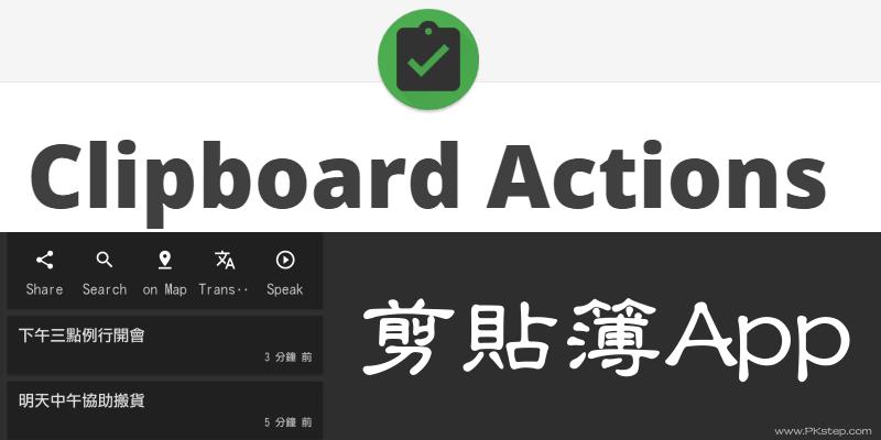 超智慧Clipboard Actions剪貼簿App推薦!保存拷貝歷史記錄外,還支援翻譯、搜尋和朗讀等功能。(Android)