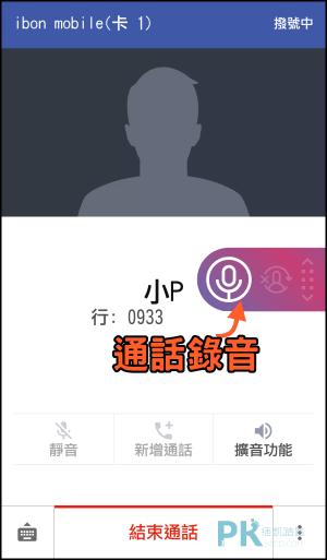 Cube-ACR通話錄音App4
