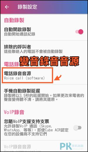 Cube-ACR通話錄音App5
