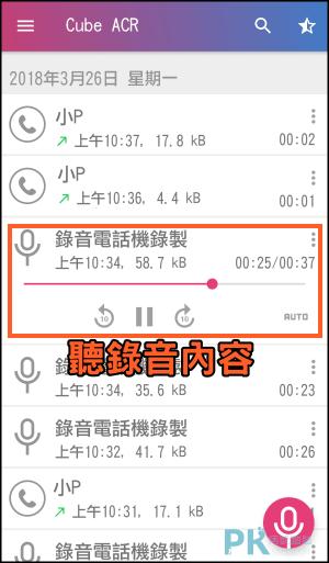 Cube-ACR通話錄音App6