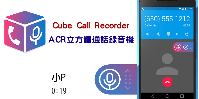 Cube-Call-Recorder_app