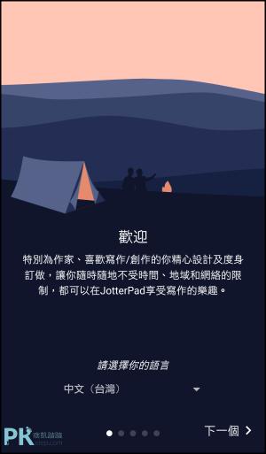 JotterPad寫作App推薦1
