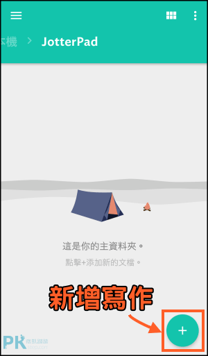 JotterPad寫作App推薦2