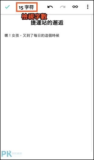 JotterPad寫作App推薦3
