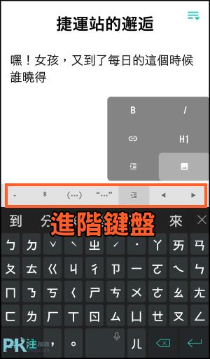 JotterPad寫作App推薦4