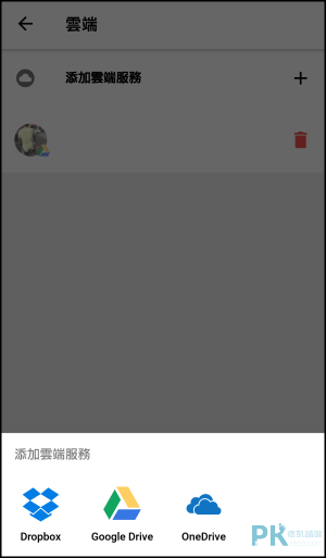 JotterPad寫作App推薦7