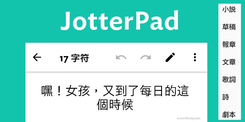 JotterPad_write_app-min