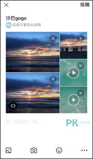 LINE記事本分享多張影片3