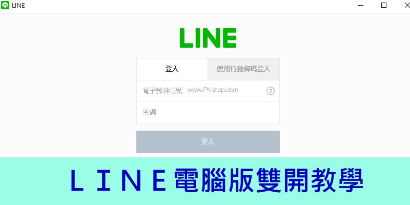 LINE-double-open