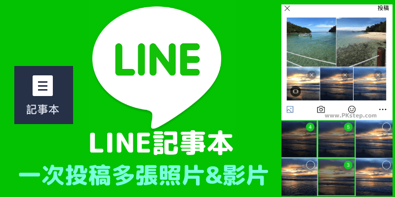 LINE_note