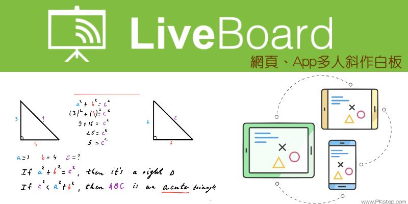 LiveBoard_Liveboard-RealTime-Whiteboard