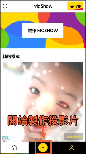 Moshow投影片製作App1