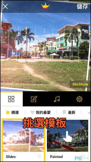 Moshow投影片製作App3