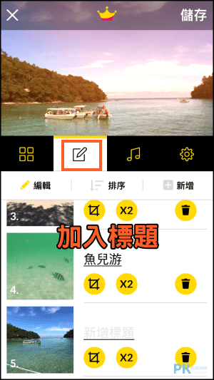 Moshow投影片製作App4
