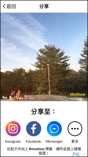 Moshow投影片製作App6