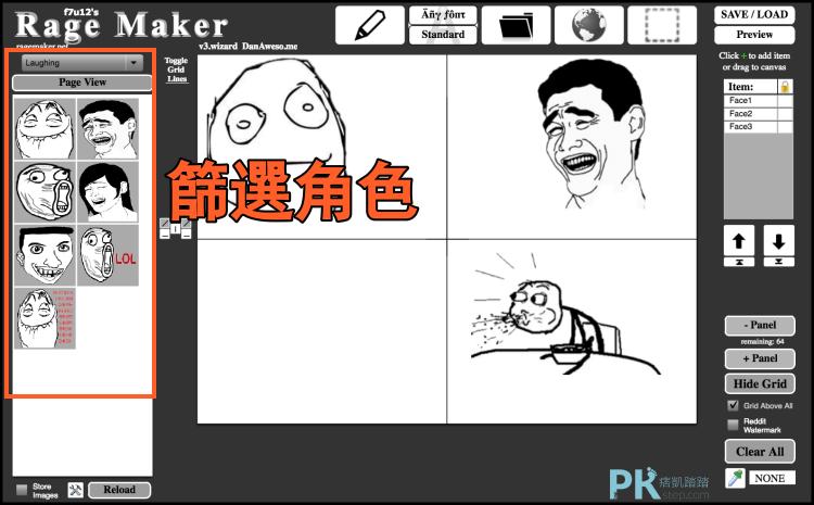 Rage-Maker漫畫產生器2