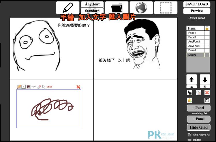 Rage-Maker漫畫產生器3