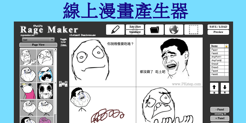 Rage-Maker-online