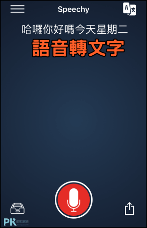 Speechy-Lite語音轉文字App2