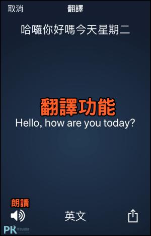 Speechy-Lite語音轉文字App3