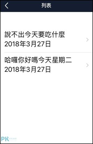 Speechy-Lite語音轉文字App5