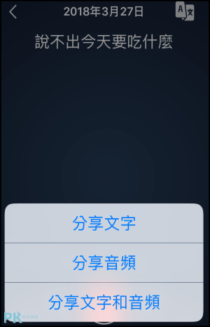 Speechy-Lite語音轉文字App6