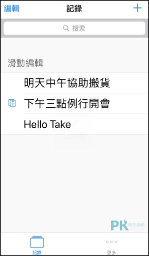 Take剪貼板App1