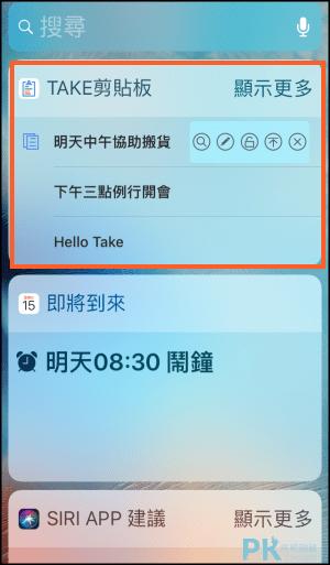 Take剪貼板App5