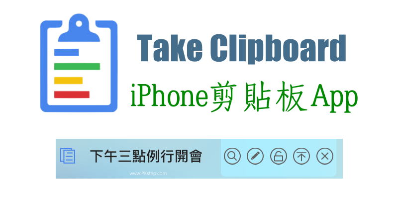 Take-Clipboard-App