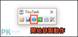TinyTask電腦動作記錄軟體1