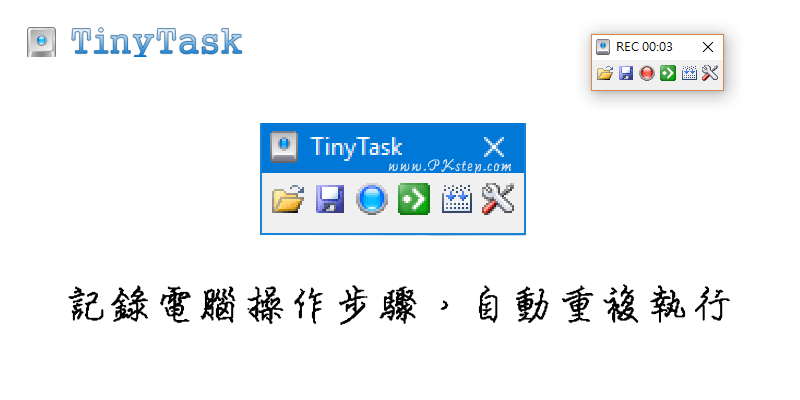 TinyTask_windows