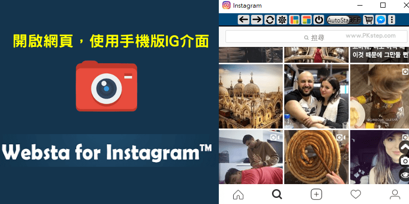 Websta for Instagram在電腦上開啟網頁,就能使用手機版的IG介面~上傳貼文、發佈限時動態和使用各功能。(Chrome)