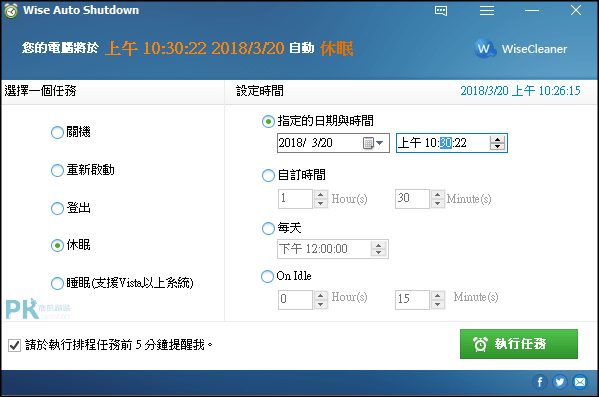 Wise-Auto-Shutdown電腦自動關機1