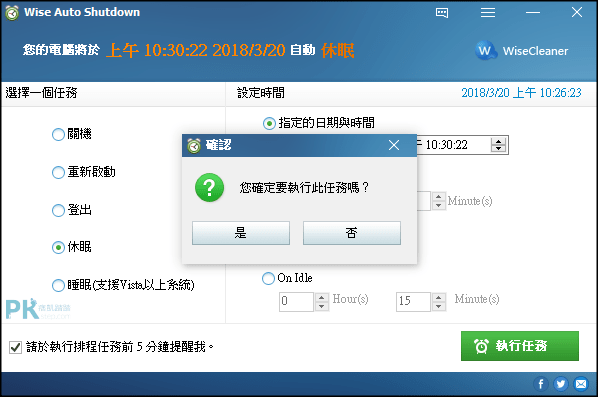Wise-Auto-Shutdown電腦自動關機2