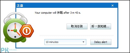 Wise-Auto-Shutdown電腦自動關機3