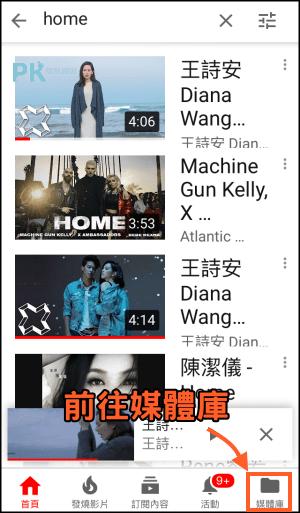 YouTube-App影片重播教學4